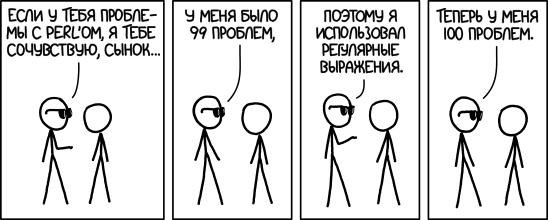 Проблемы с Perl'ом