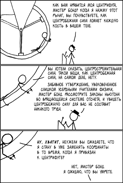 Центробежная сила