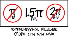 Пи против Тау