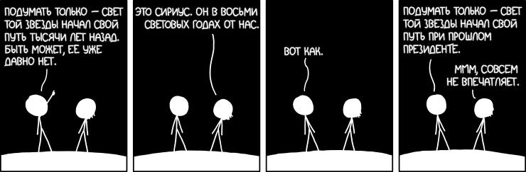 Древние звезды