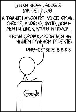 Заявление Google