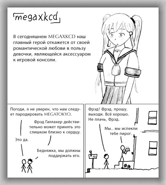 Неделя пародий: MegaTokyo