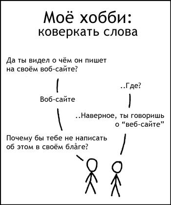 Дефекты речи
