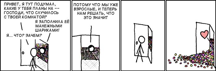 Взрослые