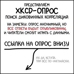 XKCD-опрос