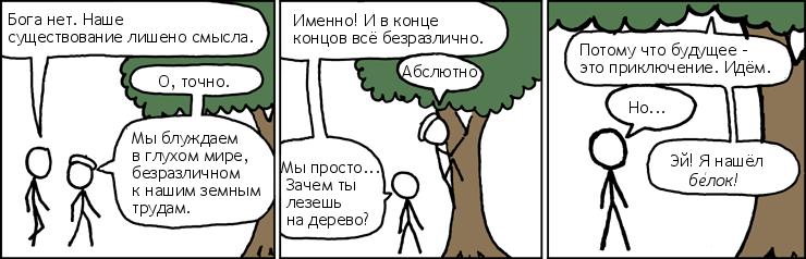 Нигилизм