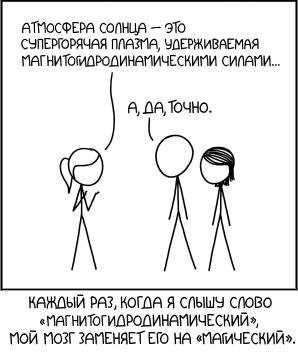 Магнитогидродинамика