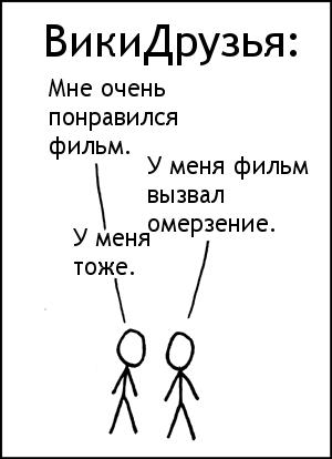 Викидрузья