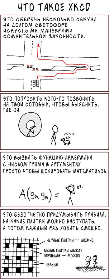 Что такое xkcd