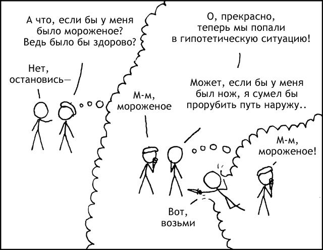 Гипотетически