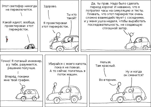 Долгий светофор