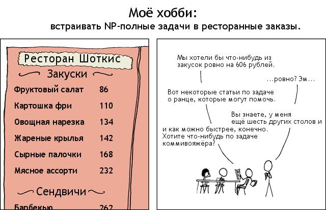 NP-полнота