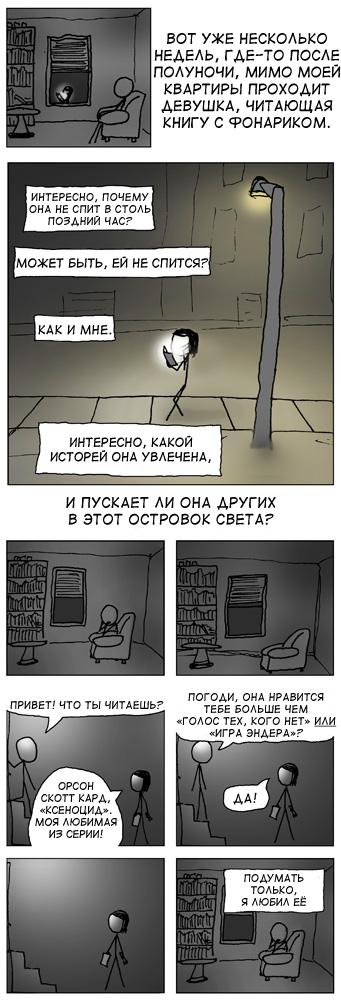 Ночные истории
