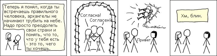 http://xkcd.ru/i/310_v1.png