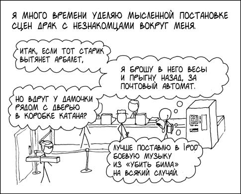 Почтовое рубилово