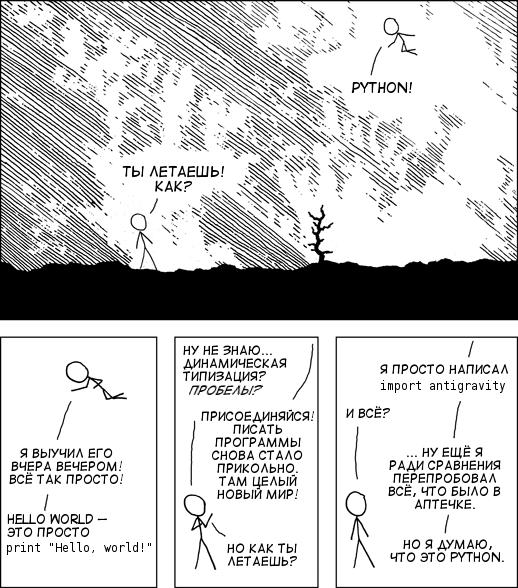 Python в представлении художника