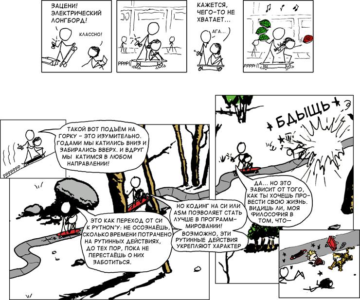 Электроскейт (двойной комикс)