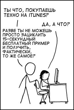 Техно