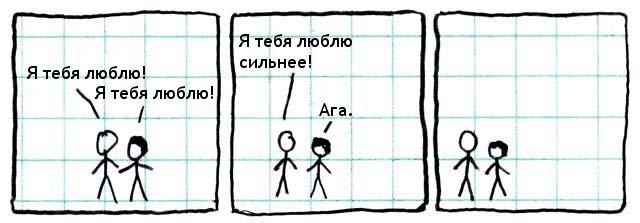 люблю тебя парень: