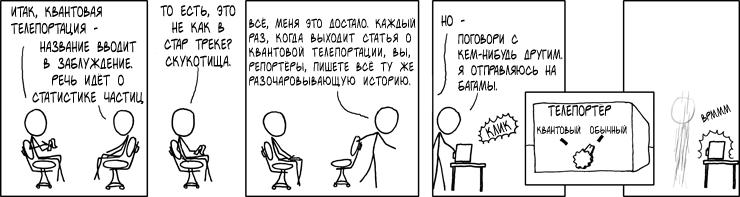 Квантовая телепортация