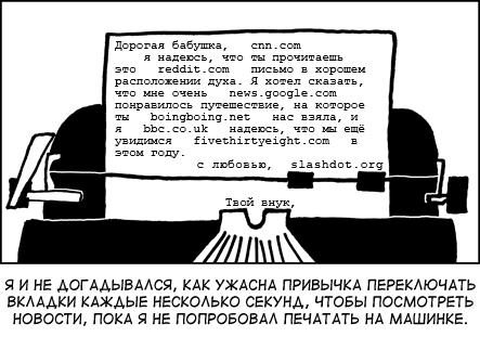 Печатная машинка
