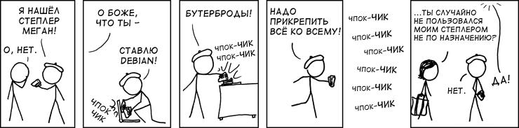 Безумие со степлером