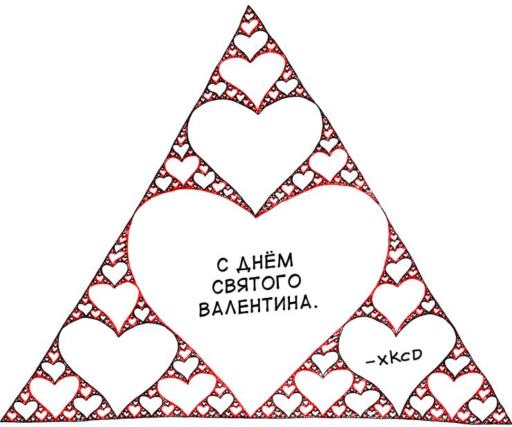 Валентинка Серпинского