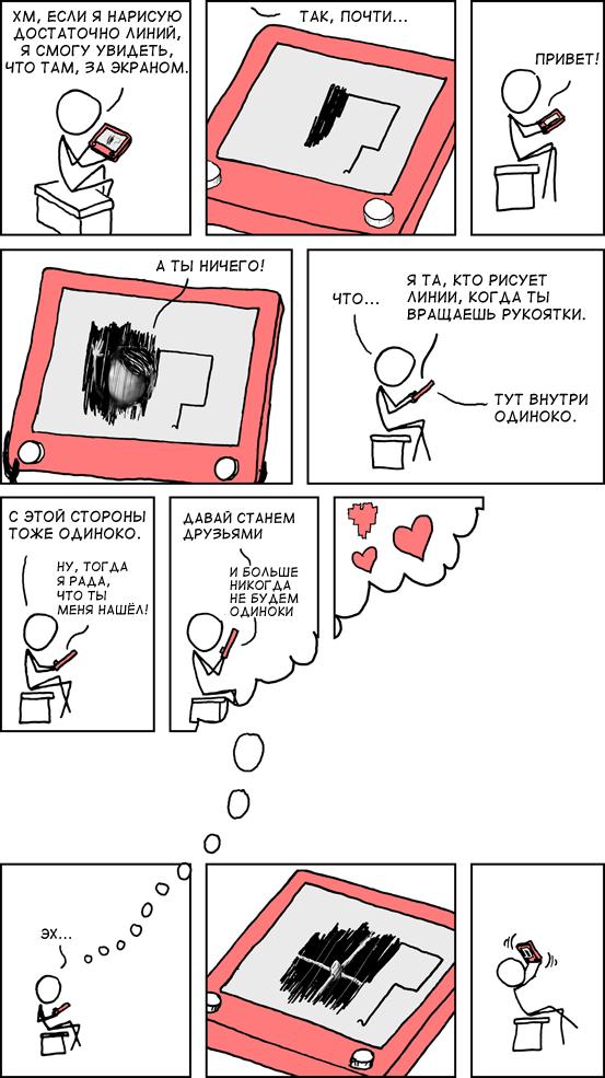 Волшебный экран