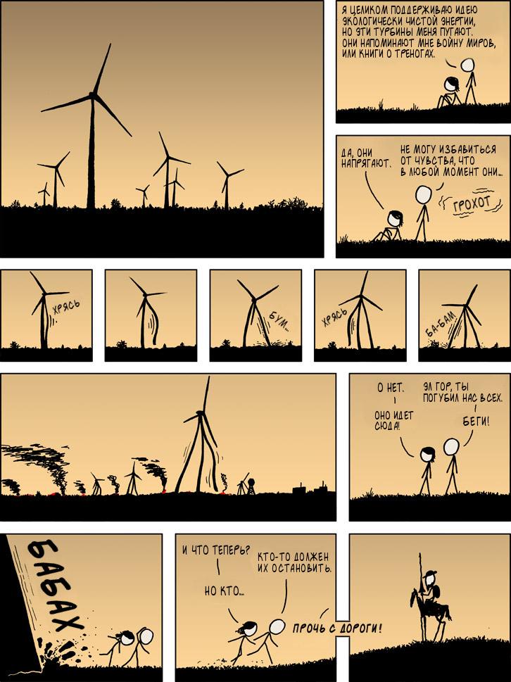 Восстание альтернативных источников энергии