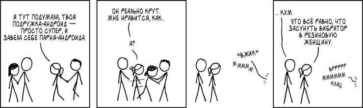 Бойфренд-андроид