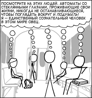 http://xkcd.ru/i/610_v1.png