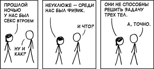 http://xkcd.ru/i/613_v1.png