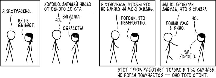 Экстрасенс
