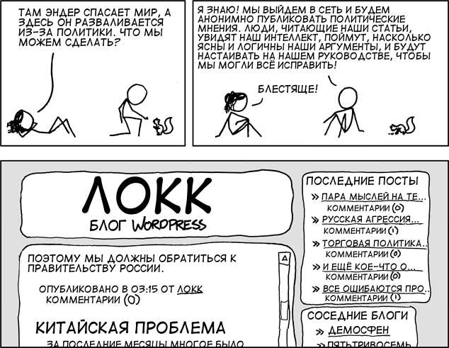 Локк и Демосфен