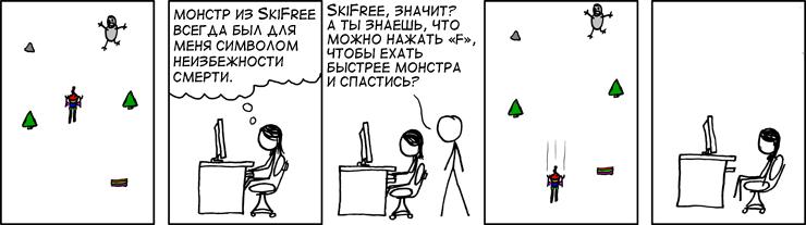 SkiFree