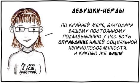 Девушки-нерды