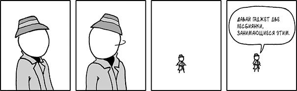Скрытный