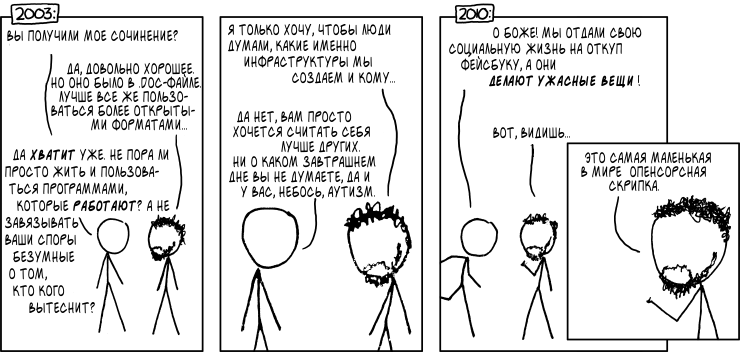 xkcd rms