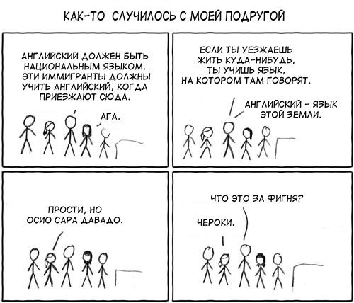 Национальный язык