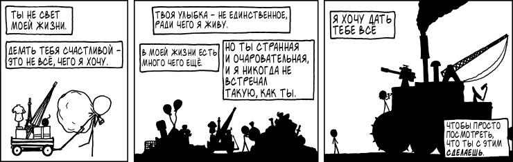 http://xkcd.ru/i/968_v6.png