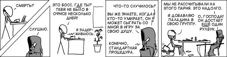 комикс настолка