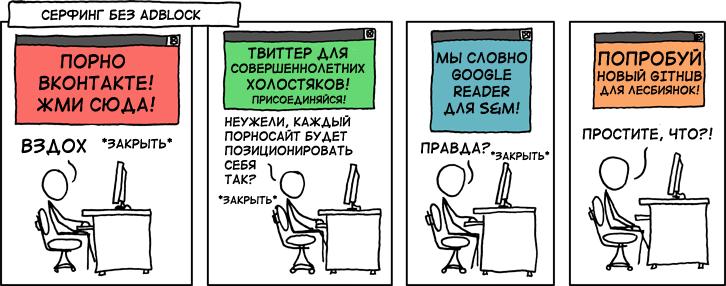 http://www.xkcd.ru/xkcd_img/624_copy_.png