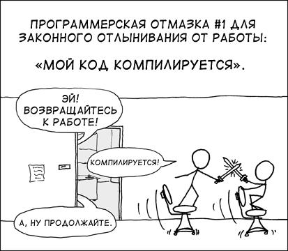 http://xkcd.ru/xkcd_img/XKCD-303___.png