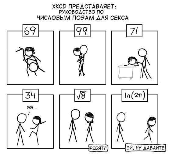 Числовые позы для секса