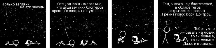 Любуясь звездами